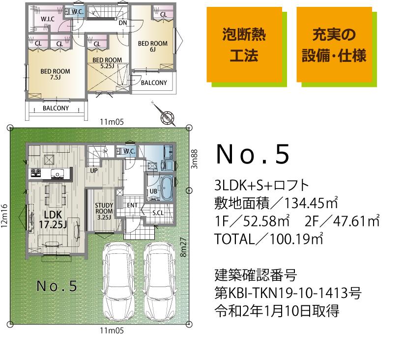 稲城市坂浜No5図面